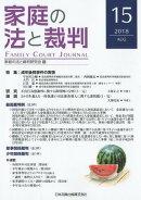 家庭の法と裁判(第15号(2018 AUG))