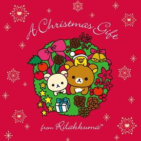 クリスマス・ギフト・フロム・リラックマ [ (V.A.) ]