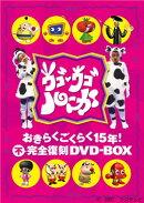 ウゴウゴルーガおきらくごくらく15年!不完全復刻DVD-BOX