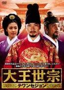 大王世宗 [テワンセジョン] DVD-BOX 1