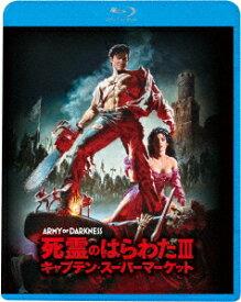 死霊のはらわたIII/キャプテン・スーパーマーケット【Blu-ray】 [ ブルース・キャンベル ]