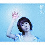 儚火(CD+2DVD) [ moumoon ]