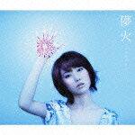 儚火(CD+2DVD) [ moumoon ]