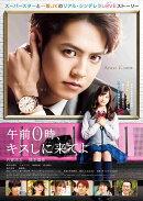 午前0時、キスしに来てよ スタンダード・エディション【Blu-ray】