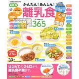 最新版かんたん!あんしん!離乳食ベストレシピ365 (GAKKEN HIT MOOK)
