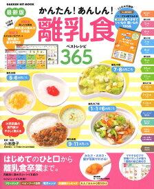 最新版 かんたん! あんしん! 離乳食 ベストレシピ365 (学研ヒットムック) [ 小池澄子 ]