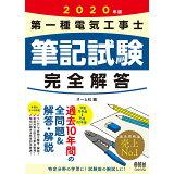 第一種電気工事士筆記試験完全解答(2020年版)