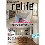 relife+(vol.35) 水回り至上主義リノベ 収納問題、リノベで解決しませんか?/猫 (別冊・住まいの設計)