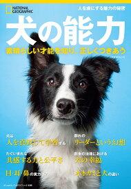 犬の能力 素晴らしい才能を知り、正しくつきあう (ナショナル ジオグラフィック別冊) [ ナショナル ジオグラフィック ]