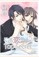 【POD】この恋 Top Secret