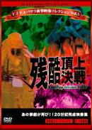 VIVAバサラ衝撃映像コレクション Vol.5 残酷頂上決戦
