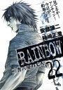 RAINBOW(22) 二舎六房の七人 (ヤングサンデーコミックス) [ 柿崎正澄 ]