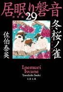 冬桜ノ雀 居眠り磐音(二十九)決定版