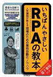 いちばんやさしいRPAの教本