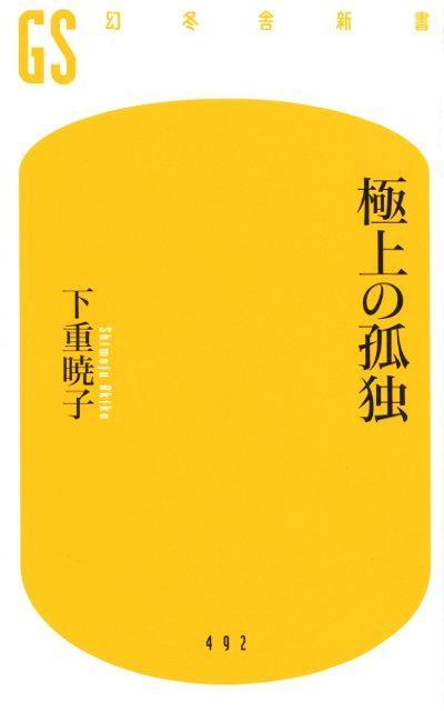 極上の孤独 (幻冬舎新書) [ 下重暁子 ]