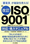 """""""改訂ISO9001""""(品質マネジメントシステム)対応・導入マニュアル"""