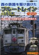 【謝恩価格本】西の鉄路を駆け抜けたブルートレイン&583系