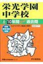 栄光学園中学校(平成30年度用) 10年間スーパー過去問 (声教の中学過去問シリーズ)