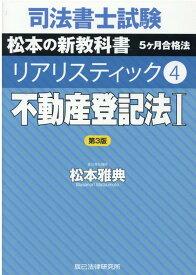 司法書士試験リアリスティック(4)第3版 不動産登記法 1 [ 松本雅典 ]