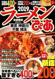 ラーメンぴあ首都圏版(2019) 今年食べたい!旨すぎる400軒 (ぴあMOOK)