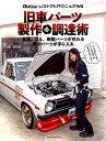 旧車パーツ製作&調達術 (ヤエスメディアムック オールド・タイマー レストア入門マニュ)