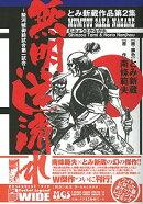 【バーゲン本】無明逆流れ レジェンドコミックシリーズ12