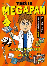 【書籍】THIS IS MEGAPAN [ MEGAPAN ]