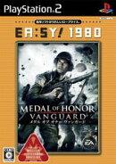 EA:SY!1980 メダルオブオナー ヴァンガード