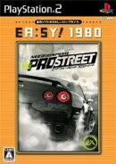 <EA:SY!1980>ニード・フォー・スピード プロストリート
