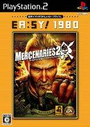 EA:SY!1980 マーセナリーズ2 ワールド イン フレームス