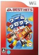 EA BEST HITS ブームブロックス