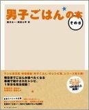 男子ごはんの本(その6)