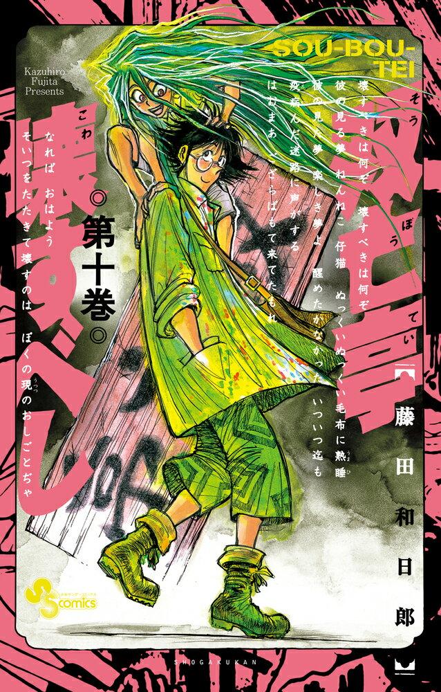 双亡亭壊すべし 10 (少年サンデーコミックス) [ 藤田 和日郎 ]