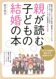 親が読む、子どもの結婚の本 これ一冊で、子どもの結婚の進め方が全部わかる! [ 土屋書店 ]