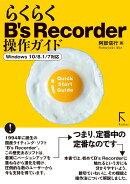 らくらくB's Recorder 操作ガイド