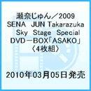 瀬奈じゅん/2009 SENA JUN Takarazuka Sky Stage Special DVD-BOX「ASAKO」〈4枚組〉