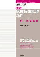 技術士試験[総合技術監理部門]択一式問題集(改訂版)