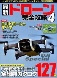 最新ドローン完全攻略(4) 大人気ブランドDJIの空撮ドローン全シリーズを徹底 大特集:DJIドローンのすべて (COSMIC MOOK)