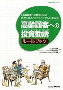 高齢顧客への投資勧誘ルールブック