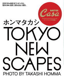 Casa BRUTUS特別編集 TOKYO NEW SCAPES ホンマタカシ