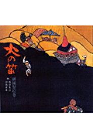 火の笛 祇園祭絵巻 [ 西口克己 ]