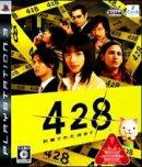428 〜封鎖された渋谷で〜 【PS3版】