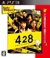 Spike The Best 428〜封鎖された渋谷で〜 PS3版