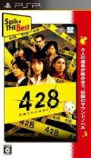 Spike The Best 428〜封鎖された渋谷で〜 PSP版