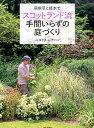 宿根草と低木でスコットランド流手間いらずの庭づくり [ ニコラス・レナハン ]