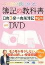 簿記の教科書 日商3級 第6版対応DVD