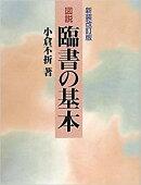 【謝恩価格本】図説 臨書の基本