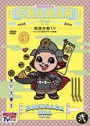 【予約】戦国炒飯TV 〜なんとなく歴史が学べる映像〜 <弐>