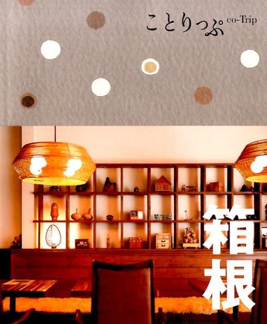 箱根3版 (ことりっぷ)