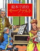 絵本で読む モーツァルト